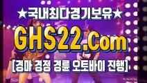 검빛사이트 ◎ GHS 22. CoM Ξ 고배당경마예상지