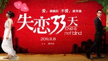【Movie】Love is Not Blind Engsub | 失恋33天(Baihe Bai, Zhang Wen, Jiayi Zhang, David Wang, Zixuan Zhang)