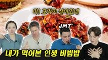 Foreigners First Time Trying Cockle Bibimbap! 꼬막비빔밥을 처음 먹어본 외국인 반응 Feat. 비빔밥은 대단해... [외국인반응 l 코리안브로스]