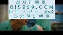 레이즈벳  デ  토토사이트 -bis999.com  ☆ 코드>>abc2 ☆- 실제토토사이트 온라인토토 해외토토  デ  레이즈벳