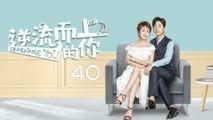 【超清】《逆流而上的你》第40集  潘粤明/马丽/孙坚