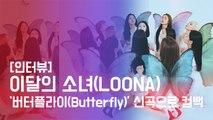 [인터뷰] 이달의 소녀(LOONA), 신곡 '버터플라이(Butterfly)'로 파워풀한 매력으로 컴백!