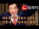 """""""박쥐가 힘들다"""" 면전서 일침 받던 김성태, 자유한국당 원내대표 선출 [씨브라더]"""