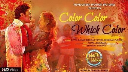 Color Color Which Color | Chhutti Jashe Chhakka | Janki Bodiwala, Saurabh Rajyaguru, Divya, Bhoomi