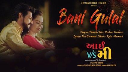 Bani Gulal   I v/s Me   Pamela Jain, Roshan Rathore, Rajiv Shrimali   Mausami Shailesh, Nimesh Patel