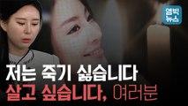 [엠빅뉴스] '장자연 사건'의 유일한 목격자, 윤지오 씨의 눈물
