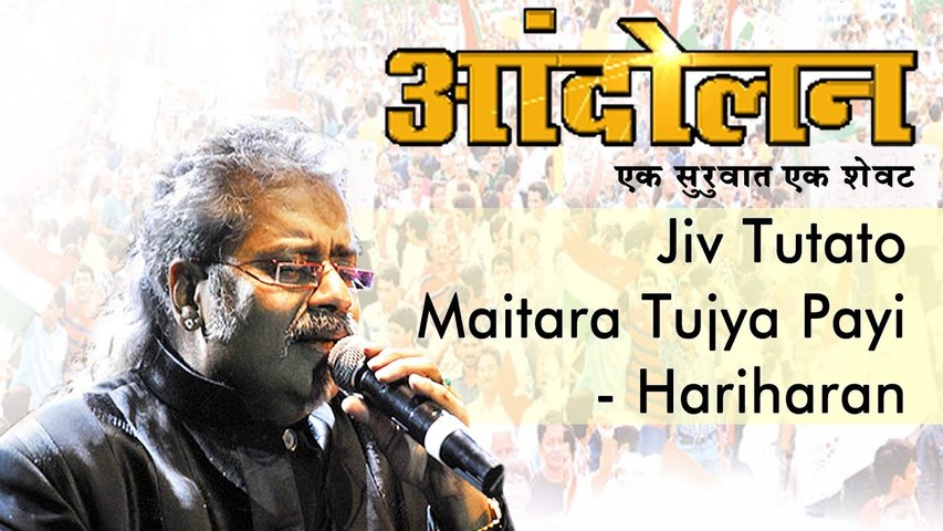 Hariharan Marathi Sad Songs - Jiv Tutato from Movie Andolan