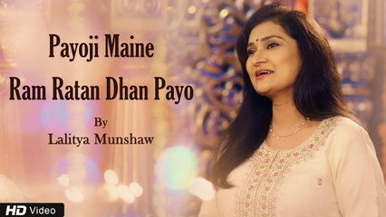 Payoji Maine Ram Ratan Dhan Payo | Lalitya Munshaw | Lord Ram Devotional Song | Diwali Special 2018