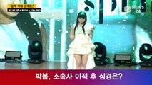'컴백' 박봄, 눈여겨 본 후배는 '블랙핑크' YG 양현석 응원 글 '감사한 마음'