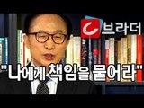 """이명박 전 대통령 기자회견 """"노무현 대통령의 죽음에 대한  정치보복""""[씨브라더]"""