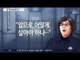 """최순실 """"앞으로 어떻게 사나"""" 망연자실…박근혜 측 변호인도 '실망감'"""
