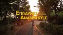 Ελληνική ταινία «Επώδυνες αναμνήσεις» Ο Λόγος του Θεού ξυπνά την ψυχή μου (Τρέιλερ)