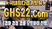 홍콩경마 ┩ (GHS22 쩜 컴) Э 한국경마