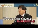 한국인이 대장암에 취약한 진짜 이유 [내 몸 플러스] 81회 20171126