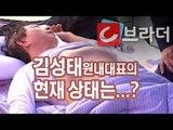 노숙 단식 투쟁 7일째, 김성태 자유한국당 원내대표의 상태는? [씨브라더]