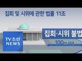 """헌재 """"국회앞 100m내 집회 금지와 '최루액 물대포'는 위헌"""""""
