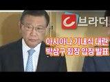 '아시아나 기내식 대란' 박삼구 금호아시아나회장 입장발표 기자회견 [씨브라더]