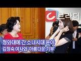 '청와대에 간 소녀시대 윤아' 김정숙 여사, 사랑의 기부자 초청 '왕 열매 받았어요' [씨브라더]