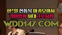 실경마사이트 【 wdd147。CoM 】 온라인경마사이트0