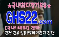 인터넷일본경마사이트 ◔GHS 22 . 시오엠 ◔
