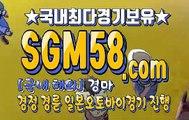 일본경마사이트 SGM 58 . 컴 ♣