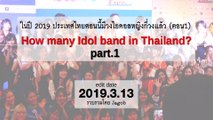 How many female idol bands in Thailand now? (Chapter 1)