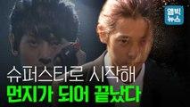 [엠빅뉴스] '반짝 스타에서 성범죄자' 정준영은 누구?