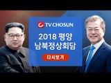 [TV조선 LIVE] 평양 남북정상회담 특집 & 이것이정치다| 남북 정상, 18년 만에 차량 동승 (9월 18일)