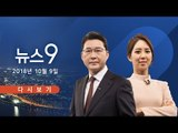 [TV조선 LIVE] 10월 9일 (화) 뉴스 9 - 저유소 화재 CCTV 공개…풍등 쫓는 남성 포착