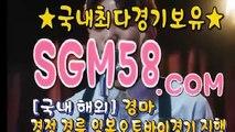 경마총판모집 ⊙ ∬ SGM 58. 시오엠 ∬ Ш