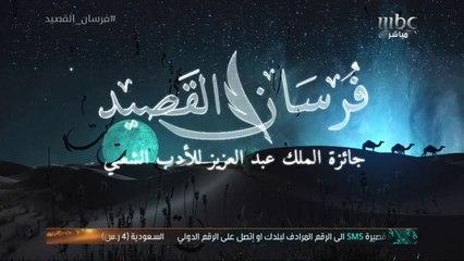 القصيدة الكاملة الأولى لحمده المر في نصف النهائي