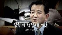 '별장 성접대 의혹' 김학의 끝내 소환 불응 / YTN