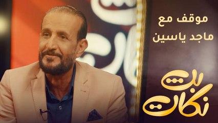 موقف مضحك مع ماجد ياسين في سوريا..
