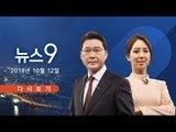 [TV조선 LIVE] 10월 12일 (금) 뉴스 9 - 9월 취업자 ↑…9개월째 '실업자 100만 명'