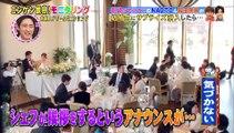 ニンゲン観察バラエティ  モニタリング 3月14日(木)-(edit 2/2)
