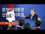 [TV조선 LIVE] 1월 10일 (목) 뉴스특보 - 문재인 대통령 신년기자회견 / 질의응답