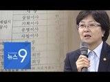 [단독] 검찰, '블랙리스트 키맨' 환경부 전·현직 인사책임자 소환