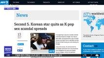 """[이 시각 세계] """"性스캔들로 흔들리는 K팝 세계""""…외신도 주목"""