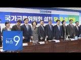 """당정청 """"국가교육위원회 설치""""…중립성·옥상옥 논란"""