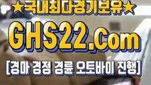실시간경마사이트주소 ≡ (GHS22 쩜 컴) ː 서울경마