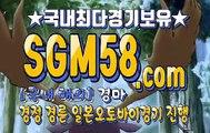 인터넷경마사이트주소 SGM 58 . 콤 §