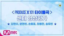 [최초공개]타이틀곡 센터 영상평가ㅣ강현수,문현빈,손동표,최병찬,송유빈