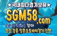 인터넷경마사이트주소 SGM 58 . 시오엠 §