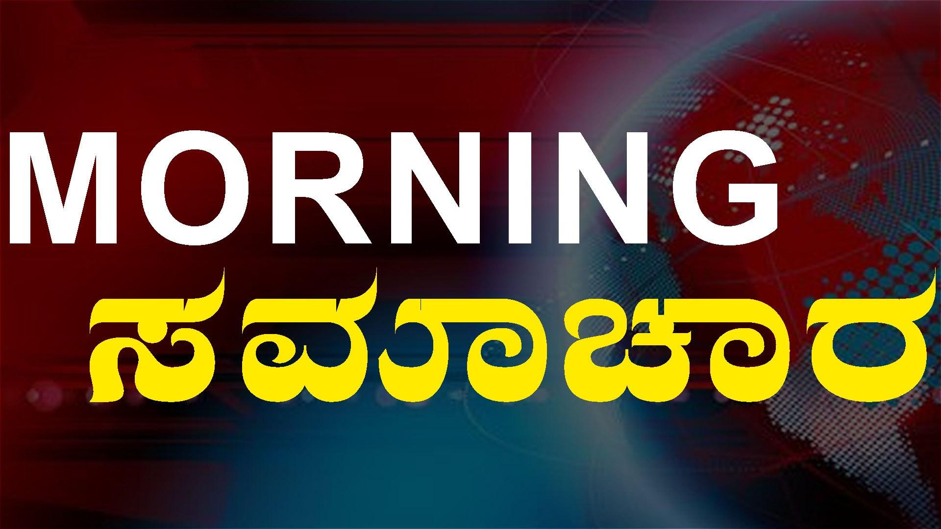 Morning News Updates