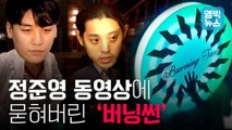 [엠빅뉴스] 승리·정준영에 묻혀버린 '버닝썬 게이트'의 본질