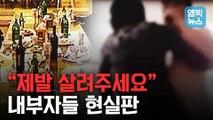 """[엠빅뉴스] """"저는 김학의 사건의 핵심 피해 여성입니다. 제발 도와주세요."""""""
