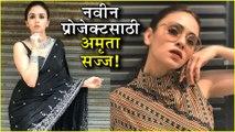 Amruta Khanvilkar | नवीन प्रोजेक्टसाठी अमृता सज्ज! | Pondicherry | Upcoming Marathi Movie