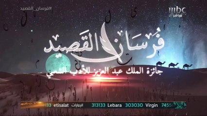القصيدة الكاملة الأولى لمحمد البلوي في نصف النهائي