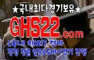 실시간경마사이트 ❡✿ GHS 22 . 콤 ❡✿