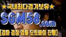 온라인경마사이트 ♥ 「SGM 58. 시오엠」 ♀ 에이스경마